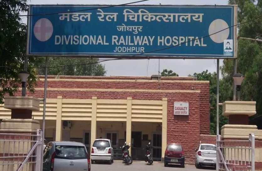 Railway Hospital - Jodhpur Image