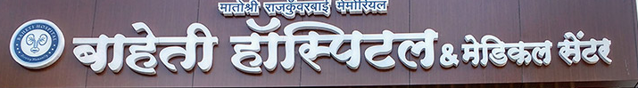 Baheti Hospital - Nagpur Image
