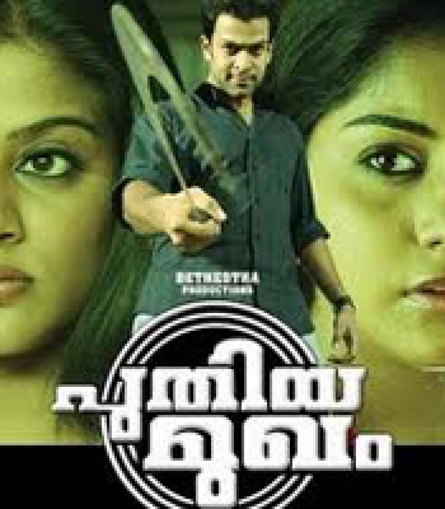 Karimbana malayalam movie mp3 songs free download 13 by.