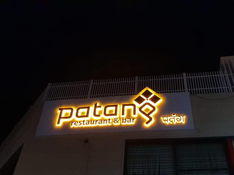 Patang Restaurant - Nashik Image