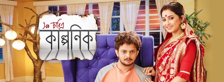 Sab Charitro Kalponik Movie Image