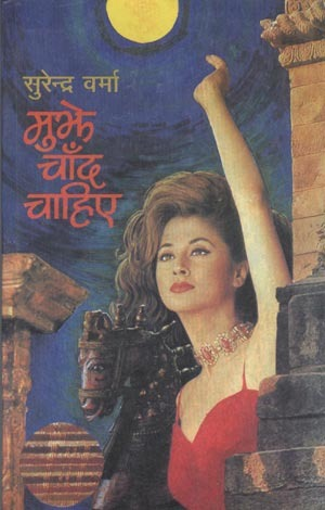 Mujhe Chaand Chahiye - Surendra Verma Image