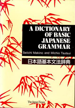 Dictionary of Basic Japanese Grammar, A - Seiichi Makino Image