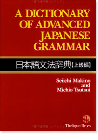 Dictionary of Advanced Japanese Grammar, A - Seiichi Makino Image