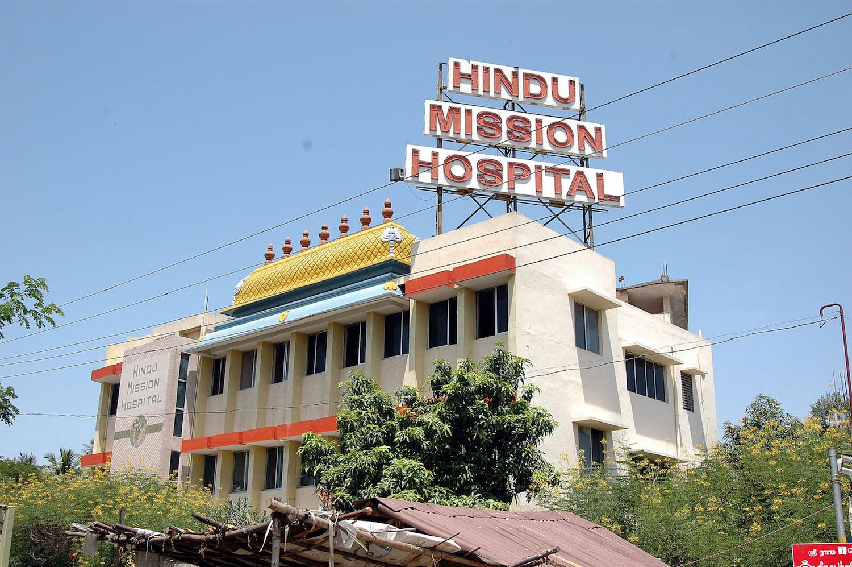 Hindu Mission Hospital - Tambaram - Chennai Image