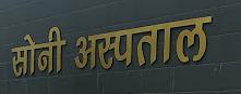 Soni Hospital - Jaipur Image
