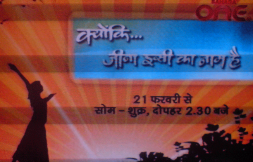 Kyunki Jeena Isi Ka Naam Hai Image