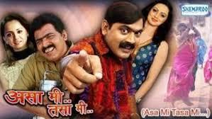 Asa Mi Tasa Mi Movie Image