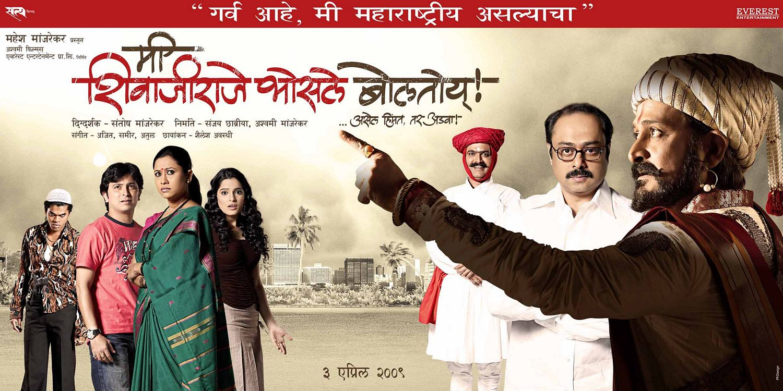Mi Shivajiraje Bhonsale Boltoi Movie Image
