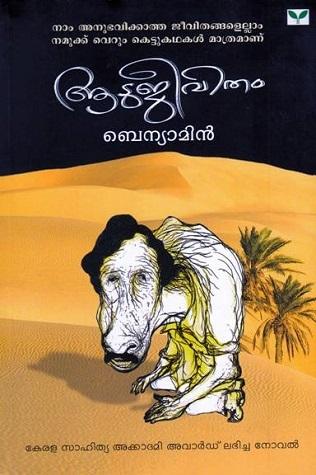 Aadujeevitham - Benyamin Image