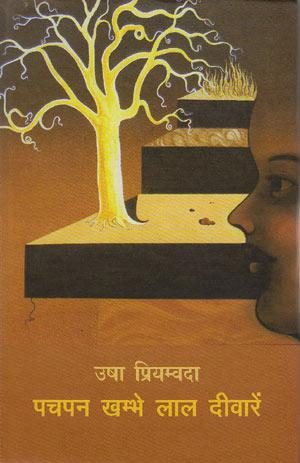 Pachpan Khambhe Laal Deewaarein - Usha Priyamvada Image
