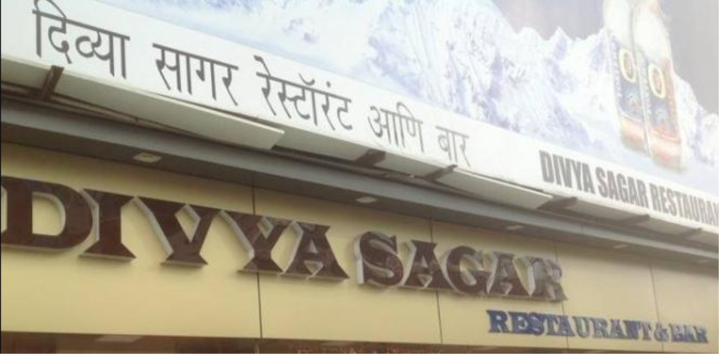 Divya Sagar - Andheri - Mumbai Image
