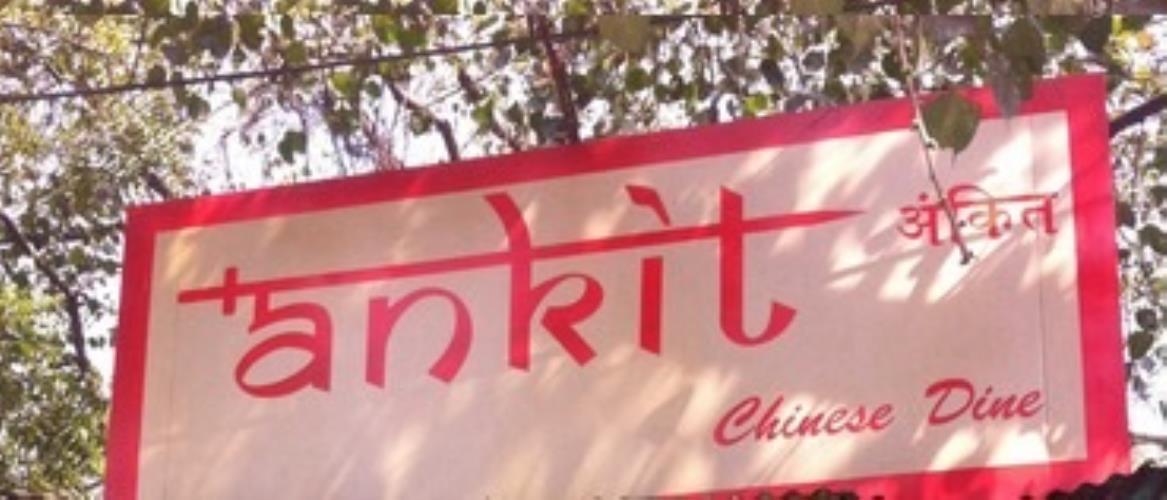 Ankit Chinese Dine - Chembur - Mumbai Image