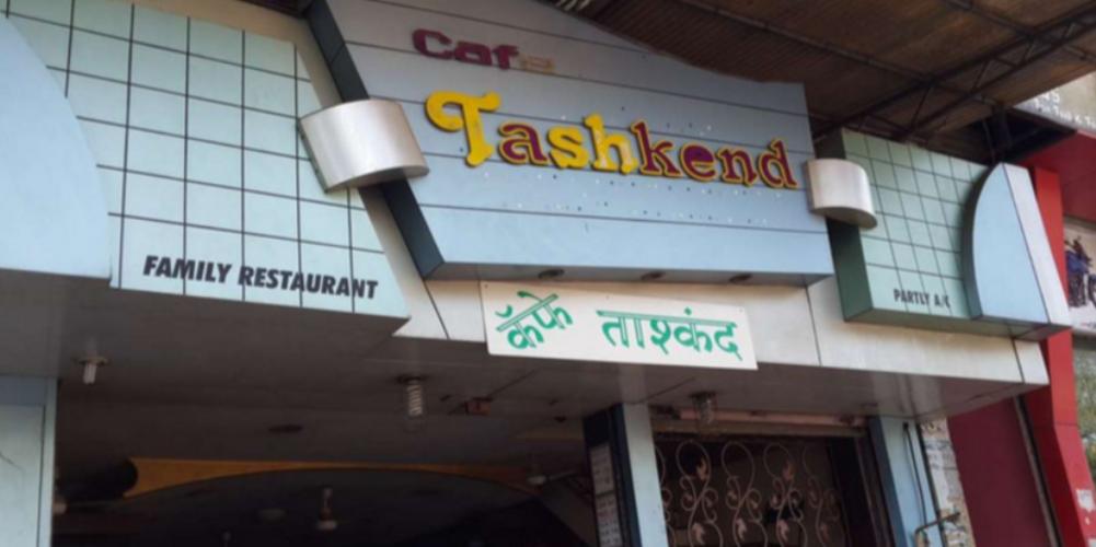 Cafe Tashkend - Jogeshwari - Mumbai Image