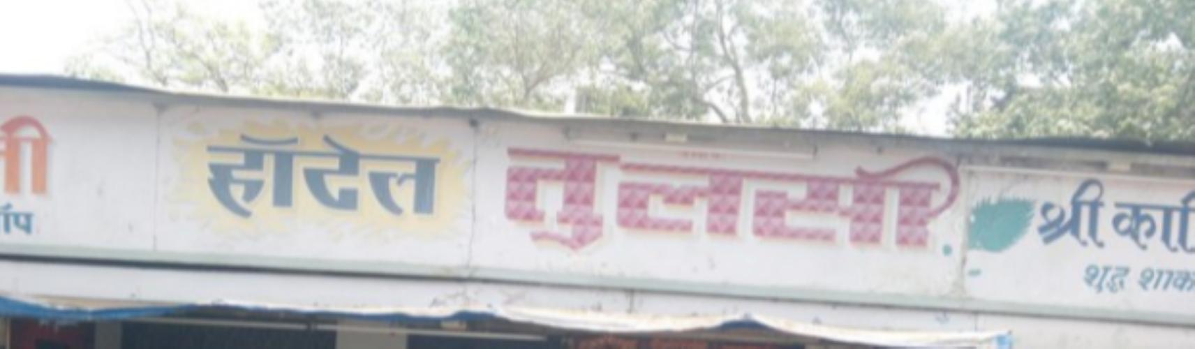 HOTEL SHRI TULSI, KANDIVALI, MUMBAI - Reviews | Menu| Cost for Two ...
