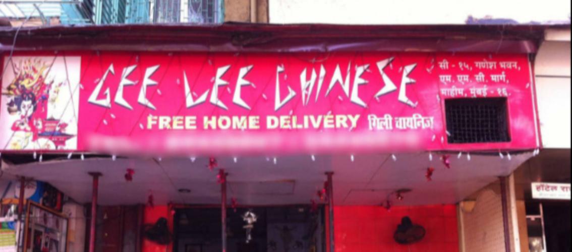 Gee Lee Chinese - Mahim - Mumbai Image