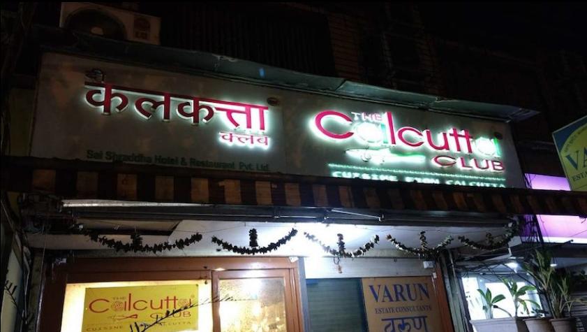 The Calcutta Club - Oshiwara - Mumbai Image