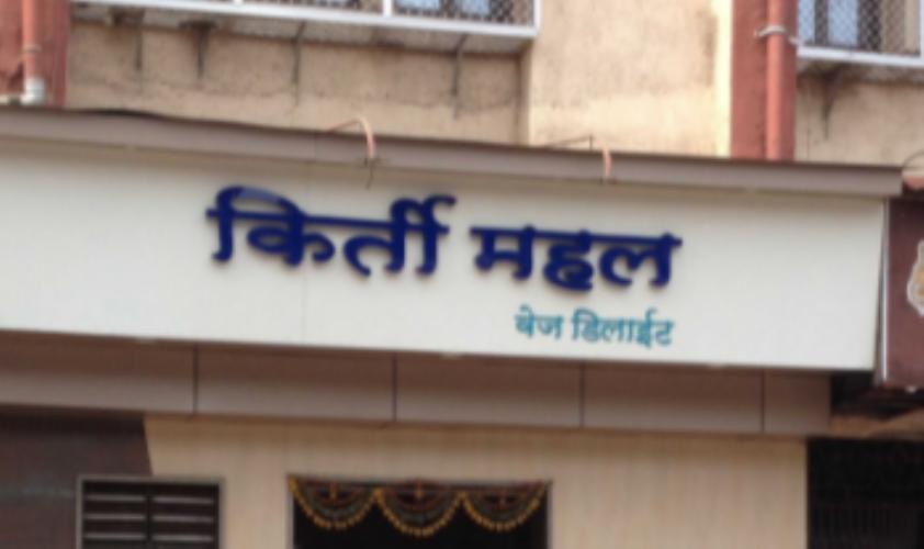 Kirti Mahal - Parel - Mumbai Image