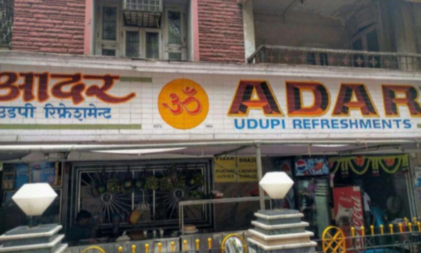 Adar Udipi Refreshment - Vile Parle East - Mumbai Image
