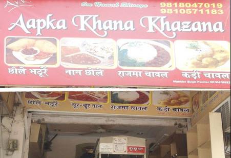 Aapka Khana - Preet Vihar - Delhi Image