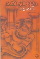 Randamoozham - M T Vasudevan Nair Image