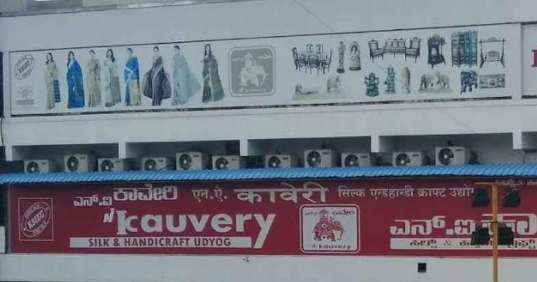 N I Kauvery Arts and Crafts - Mysore Image