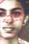Nandithayude Kavithakal - Nanditha Image