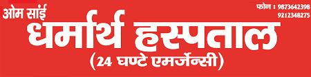 Om Sai Dharmarth Hospital - Gurgaon Image