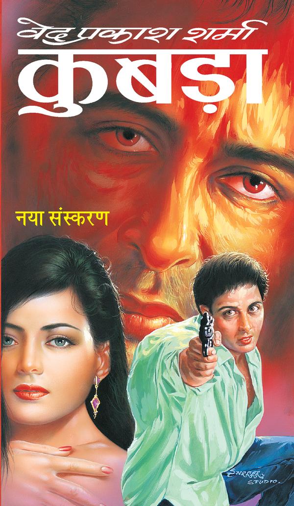 ved prakash sharma novels free download pdf