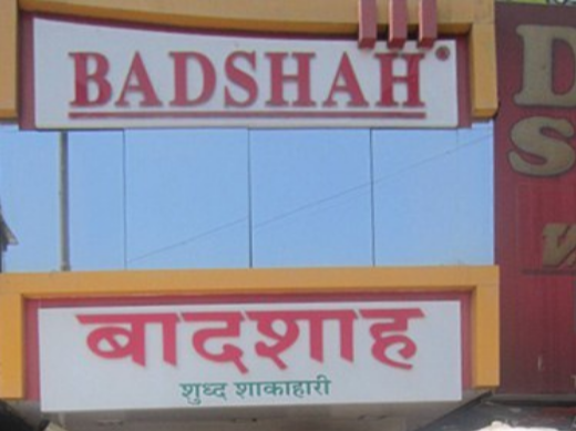 Badshah Cold Drinks - Crawford Market - Mumbai Image