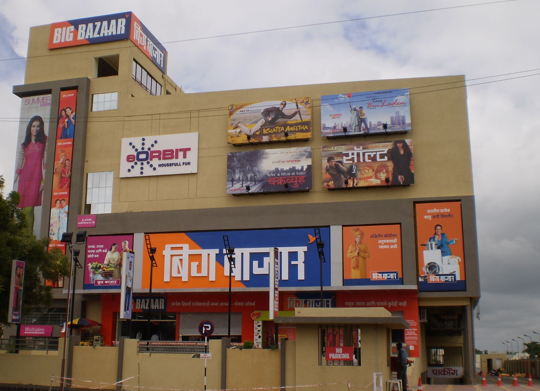 E Orbit Mall - Amravati Image