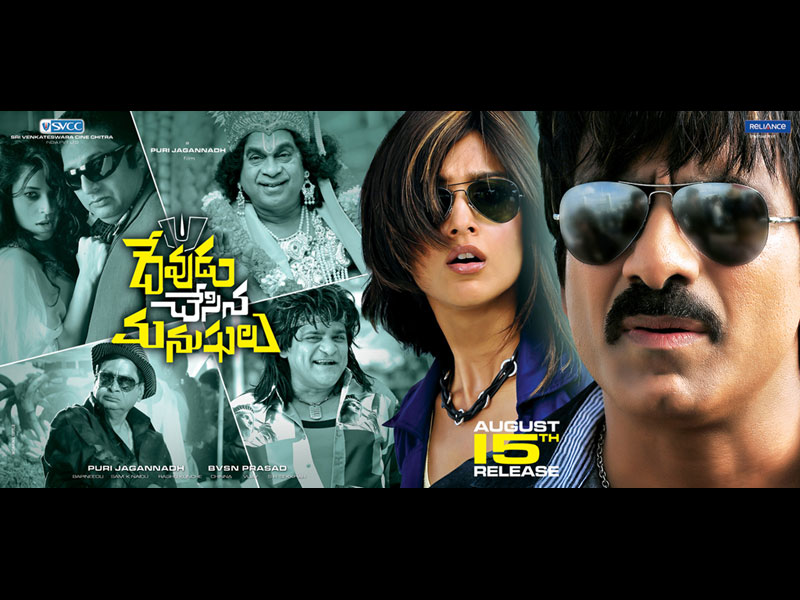 review devudu chesina manushulu movie consumer review