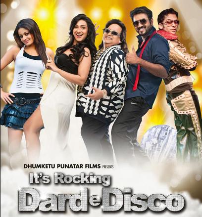 Its Rocking Dard E Disco Songs Image