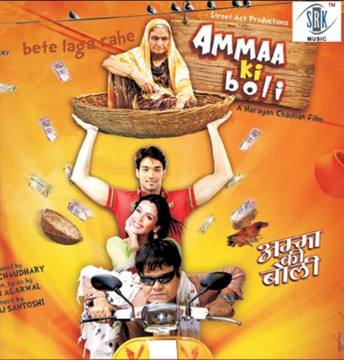Ammaa Ki Boli Songs Image