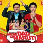 Mere Dad Ki Maruti Image