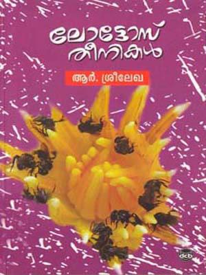 Lottos Theenikal - R Sreelekha Image