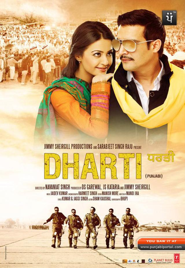 Dharti Image