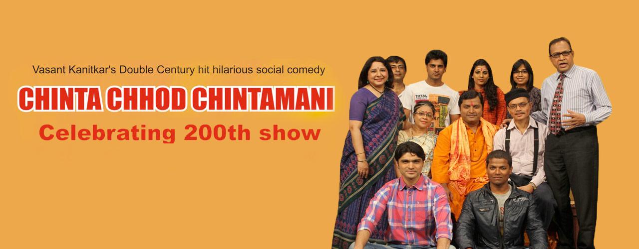 Chinta Chod Chinta Mani Image