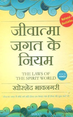 The Laws Of The Spirit World - Khorshed Bhavnagri Image