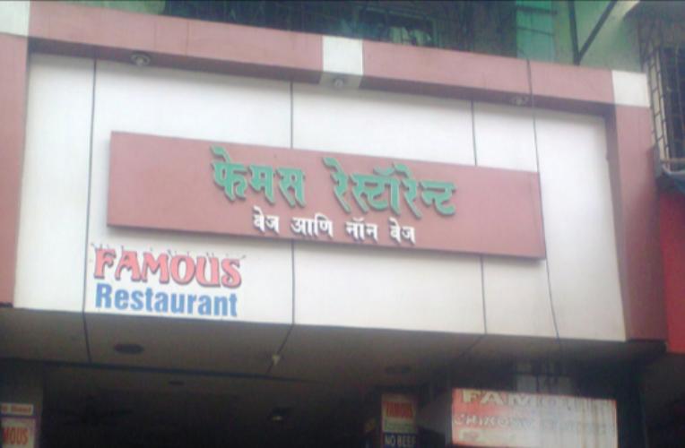 Famous Restaurant - Sakinaka - Mumbai Image