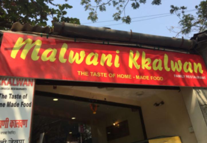 Malwani Kkalwan - Andheri West - Mumbai Image