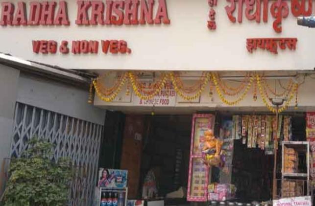 Radhakrishna theater in bangalore dating