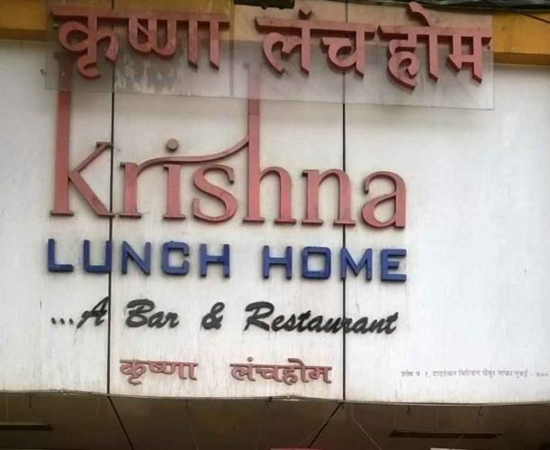 Krishna lunch Home - Chembur - Mumbai Image