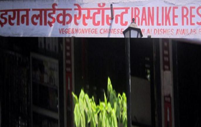 Iran Like Restaurant - Crawford Market - Mumbai Image