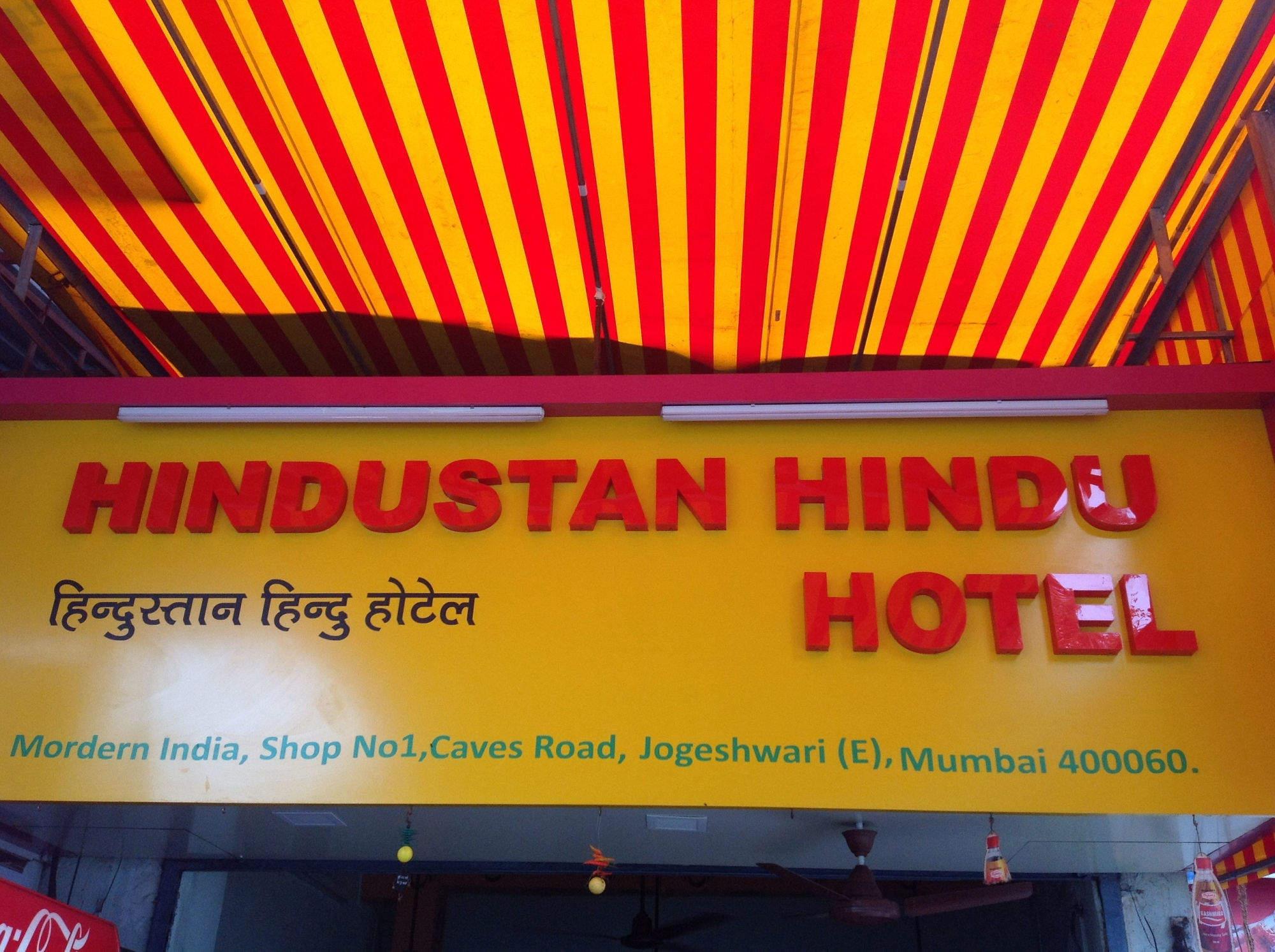 Hindustan Hindu Hotel - Jogeshwari East - Mumbai Image