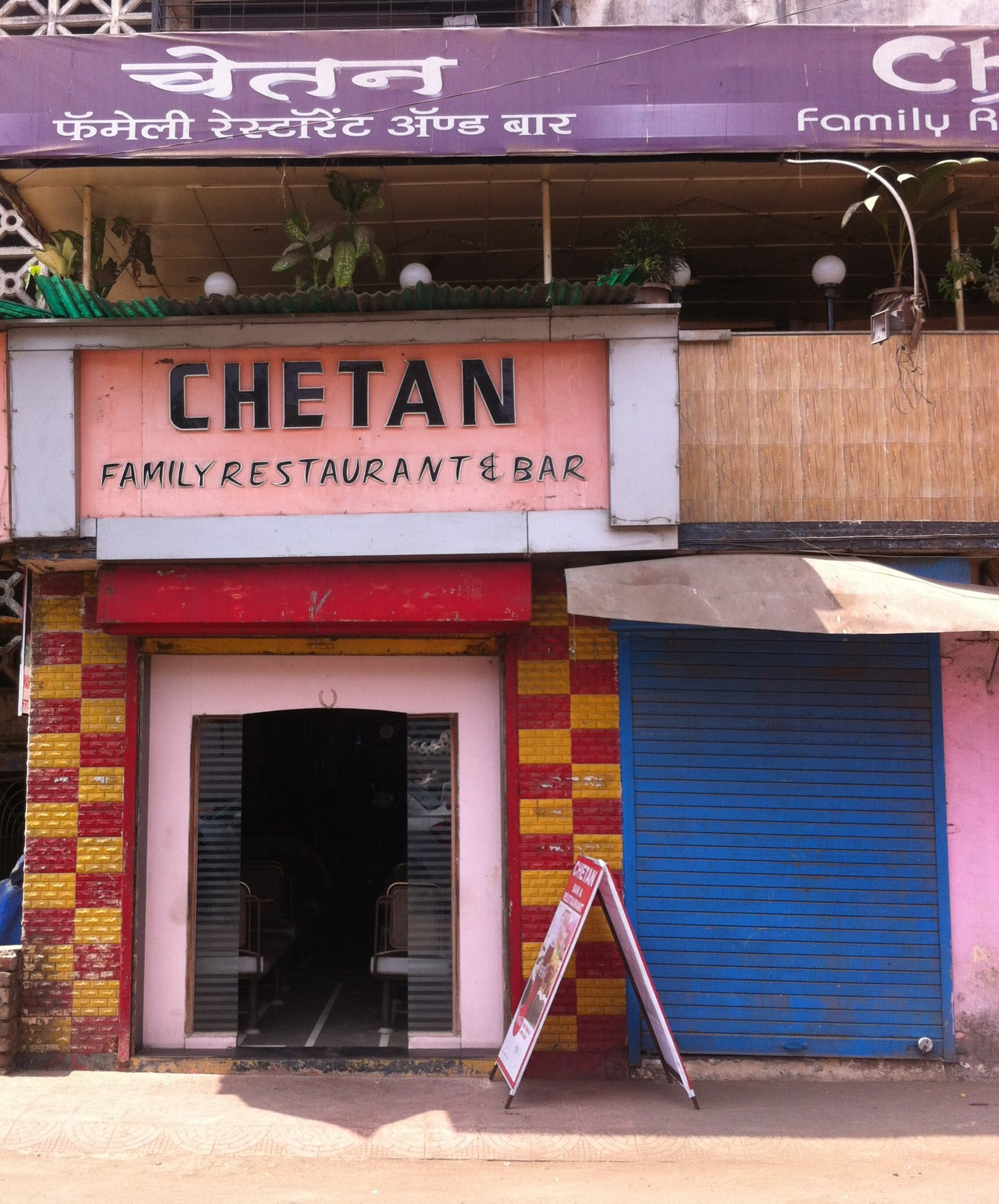 Chetan Family Restaurant & Bar - Kalwa - Thane Image