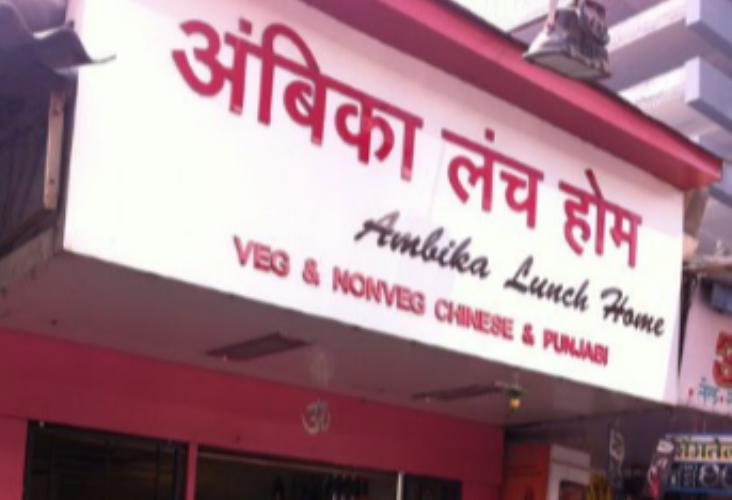 Ambika Lunch Home - Lower Parel - Mumbai Image