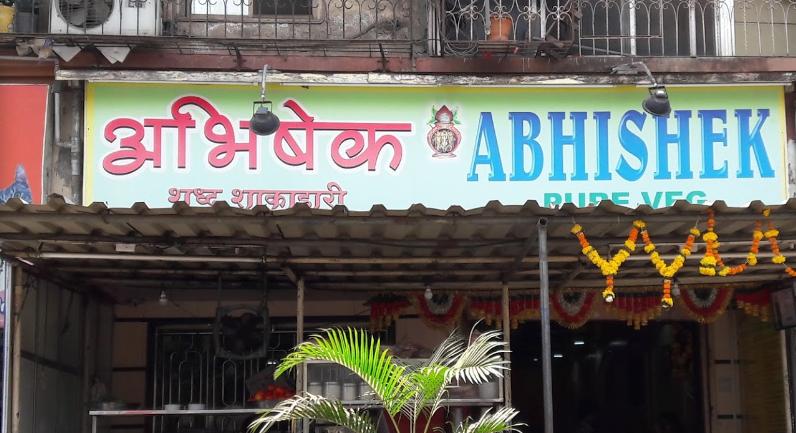 Abhishek Pure Veg  Road - Mira Bhayandar - Thane Image