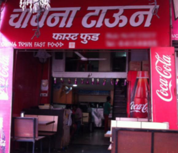 China Town Fast Food - Mulund - Mumbai Image
