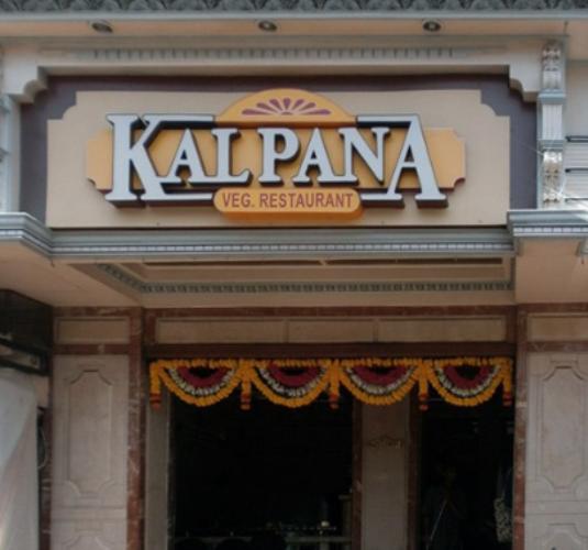 Kalpana Veg Restaurant - Mumbai Central - Mumbai Image